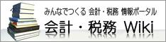 会計・税務 Wiki
